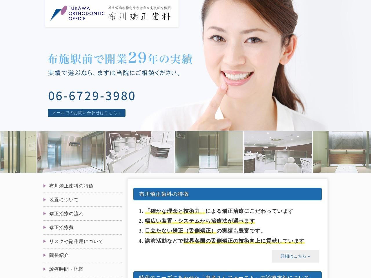 布川矯正歯科 (大阪府東大阪市)