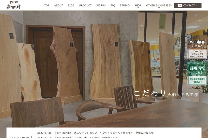 Screenshot of www.fuki-kobo.jp