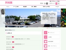 Screenshot of www.fukinoto.or.jp