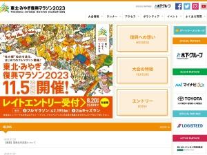 http://www.fukko-marathon.jp/
