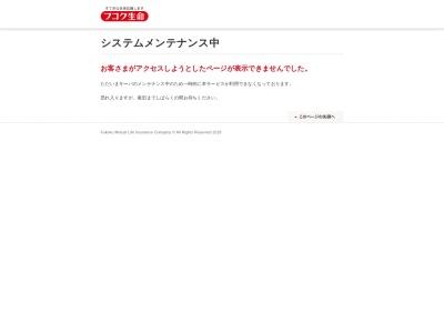 http://www.fukoku-life.co.jp/ad/gakushi/