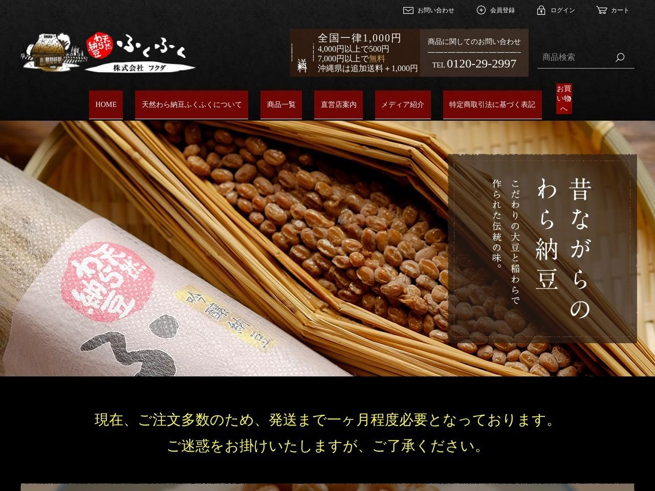 わら納豆のふくふく納豆 公式サイト (株)フクダ