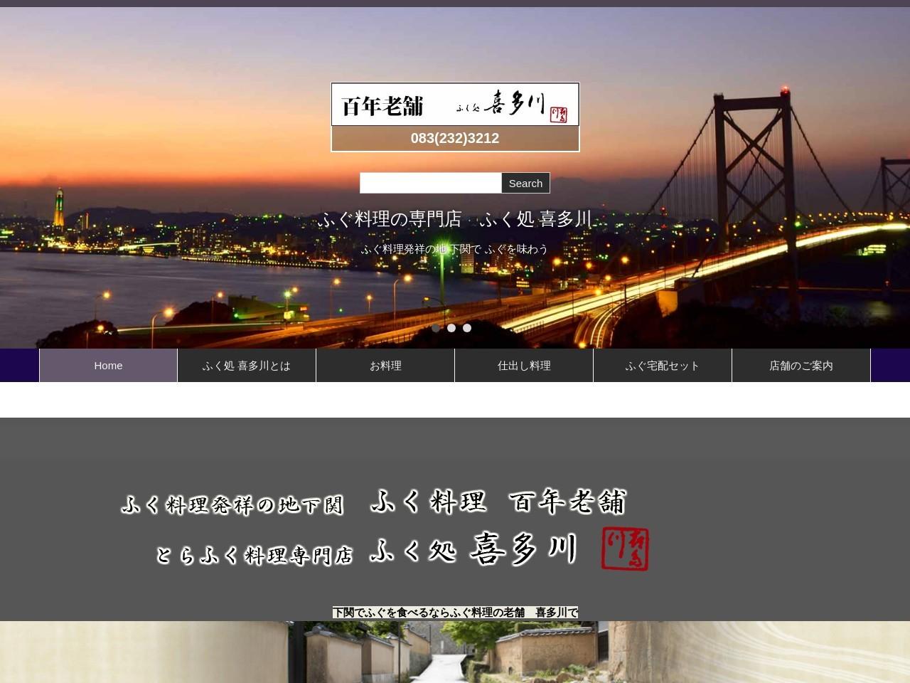 山口県下関市 ふぐ料理の老舗料亭 | ふく処 喜多川