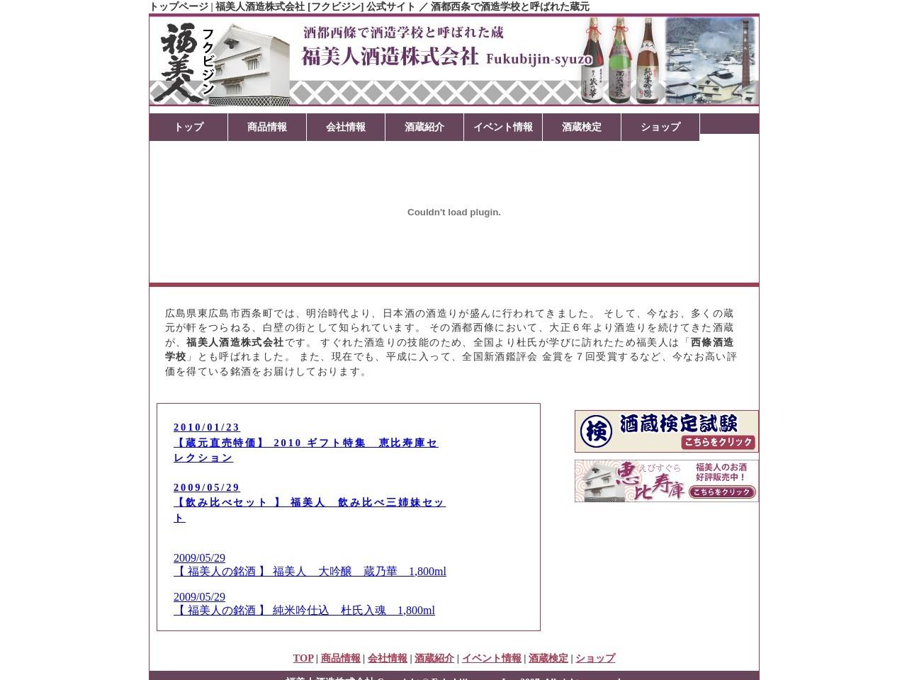 福美人酒造株式会社 フクビジン 公式サイト / 広島の酒都西条で酒造学校と呼ばれた蔵元