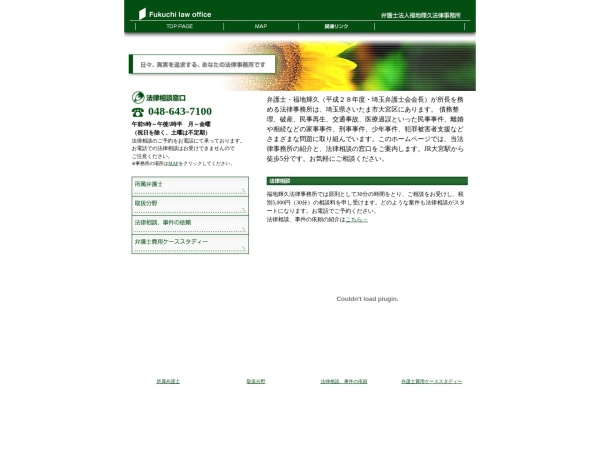 Screenshot of www.fukuchi-law.com