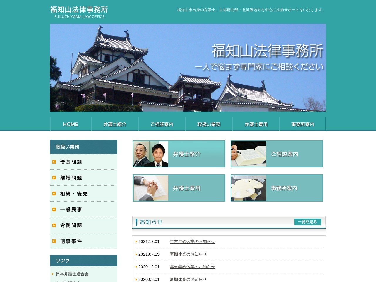 福知山法律事務所
