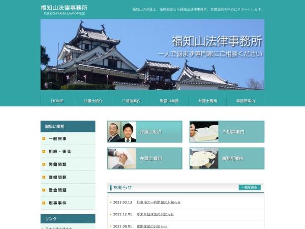 http://www.fukuchiyama-law.com/