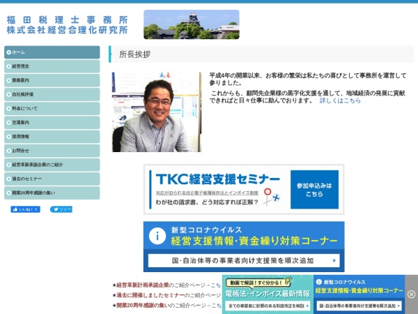 Screenshot of www.fukudakaikei.co.jp