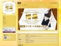 Screenshot of www.fukuen.eew.jp