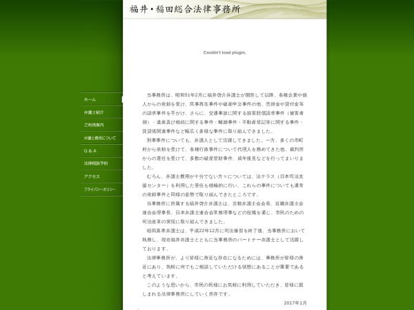 Screenshot of www.fukui-law.jp
