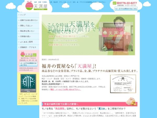 Screenshot of www.fukui-tenmaya.jp