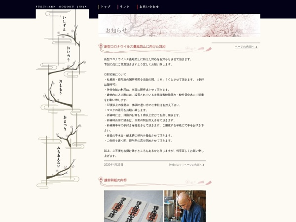 Screenshot of www.fukuigokoku.jp