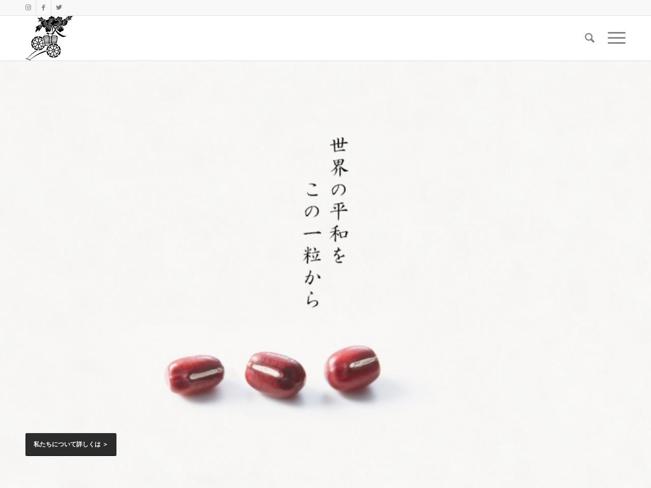 菓匠館福寿堂秀信帝塚山本店