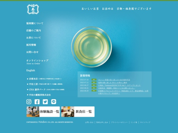 Screenshot of www.fukujuen.com