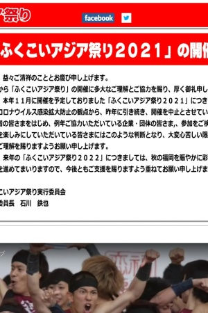 Screenshot of www.fukukoi.com