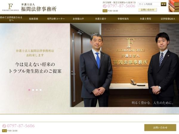 http://www.fukuma-law.com/