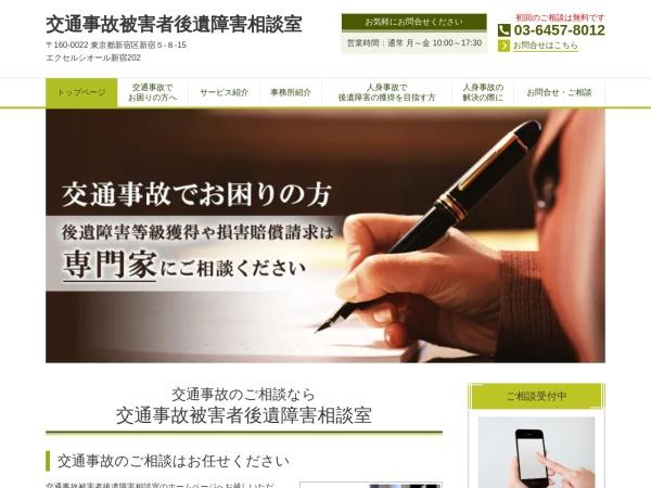Screenshot of www.fukuma-office.com