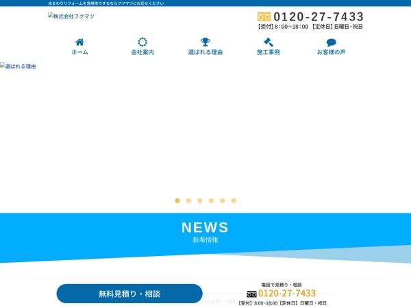 Screenshot of www.fukumatsu.jp