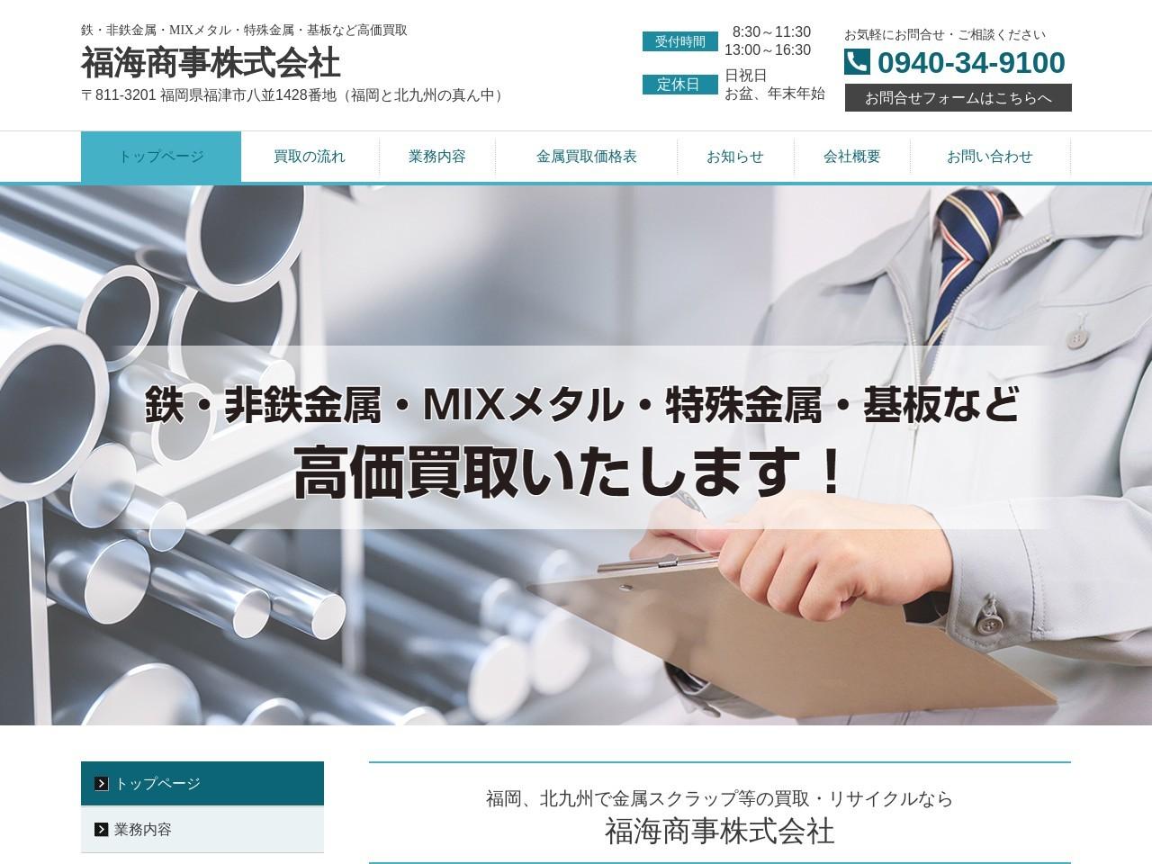福岡で鉄のスクラップ・非鉄金属くず・プラスチックリサイクルなら「福海商事」