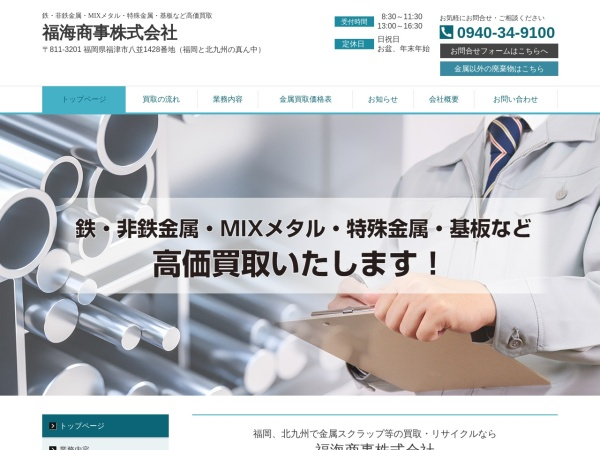 http://www.fukumi-shoji.co.jp/