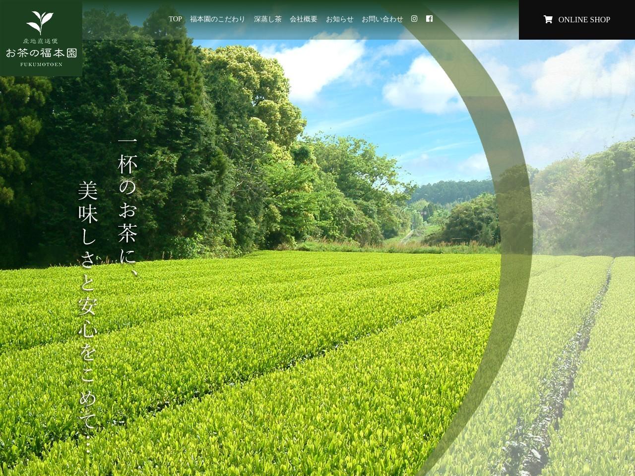 お茶の通販サイト【お茶の福本園】緑茶・日本茶
