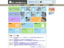 Screenshot of www.fukunavi.or.jp