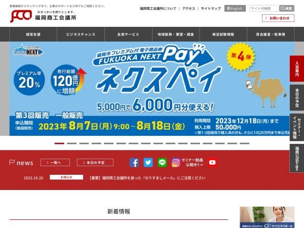 Screenshot of www.fukunet.or.jp