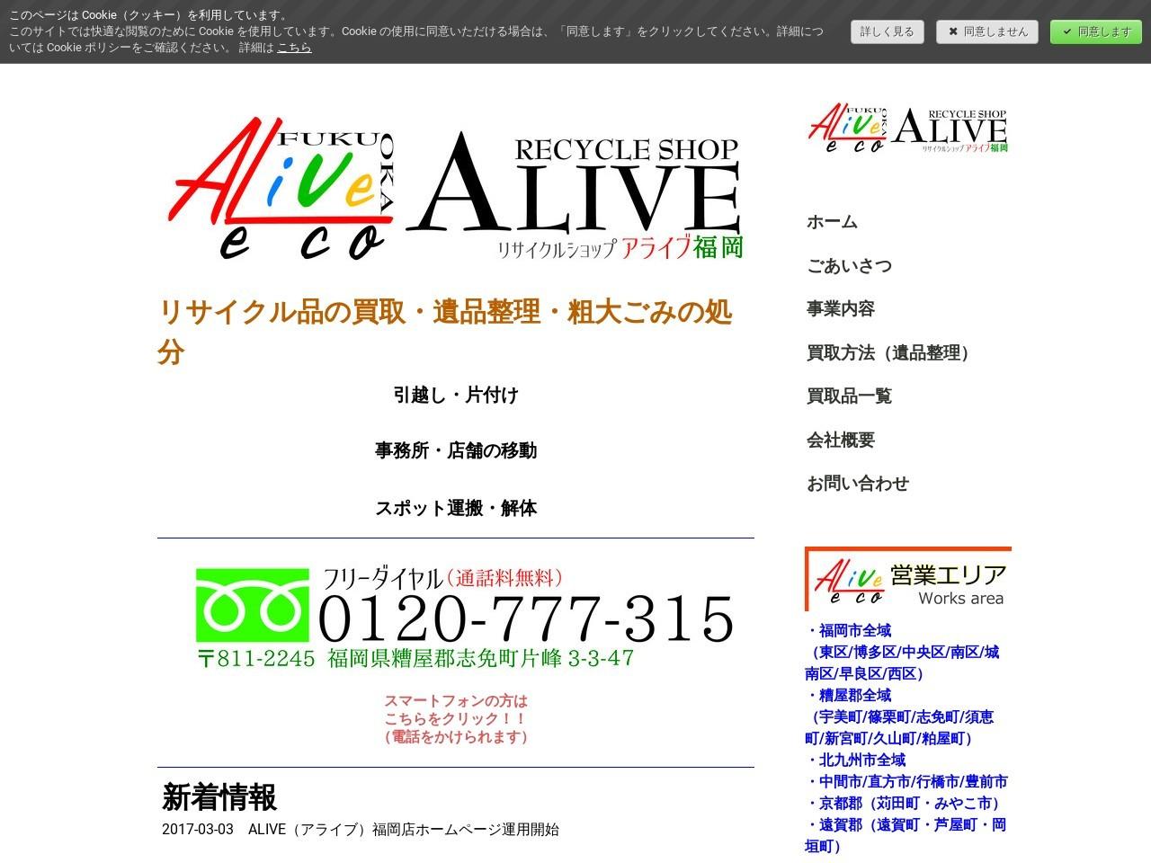 ALIVE福岡