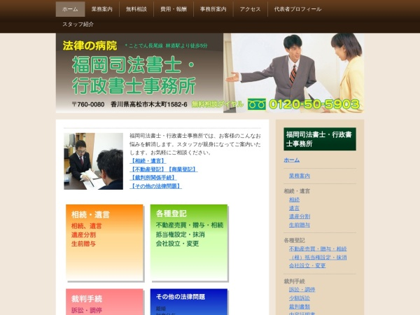 Screenshot of www.fukuoka-shihou.com