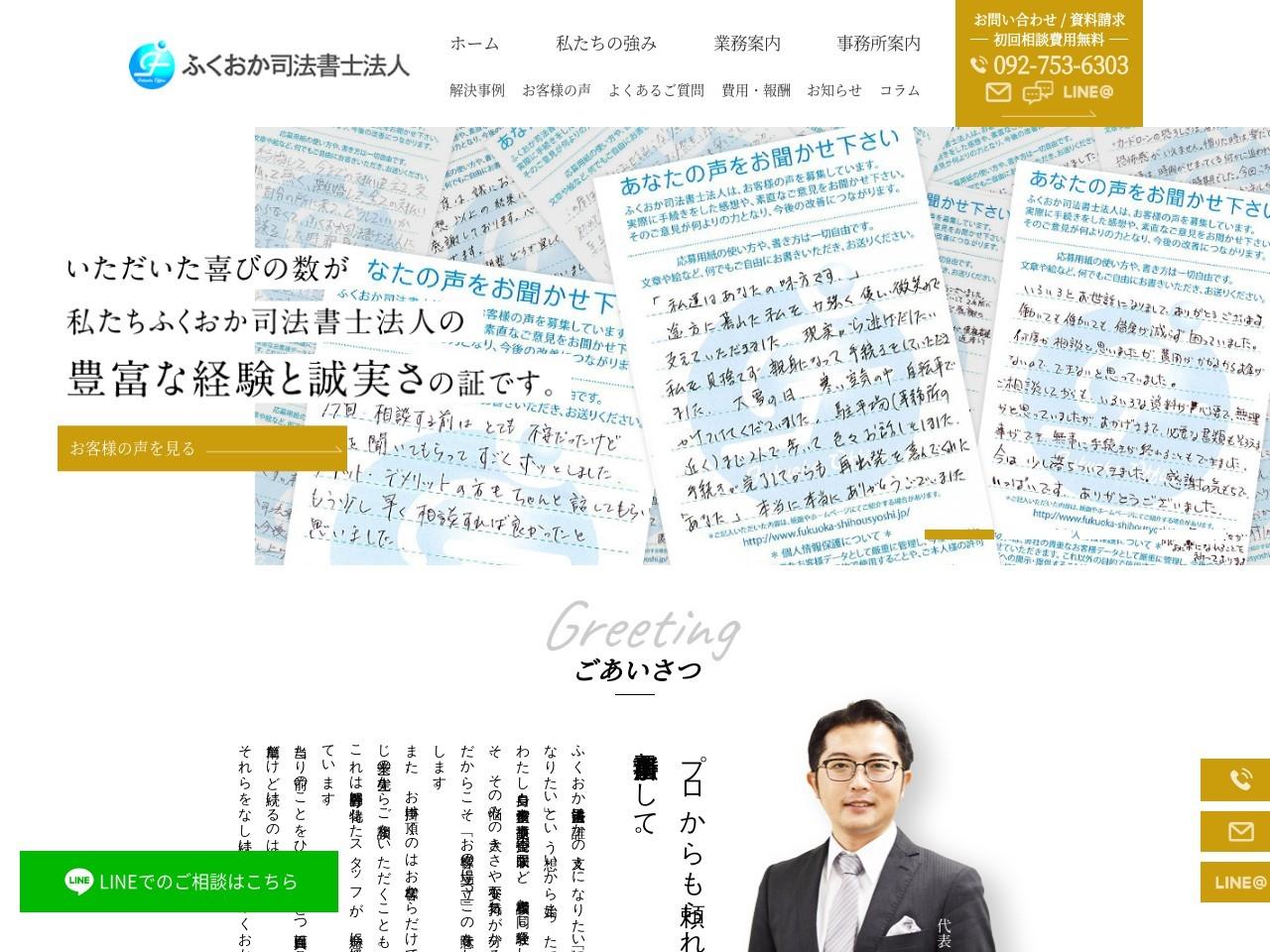 ふくおか(司法書士法人)