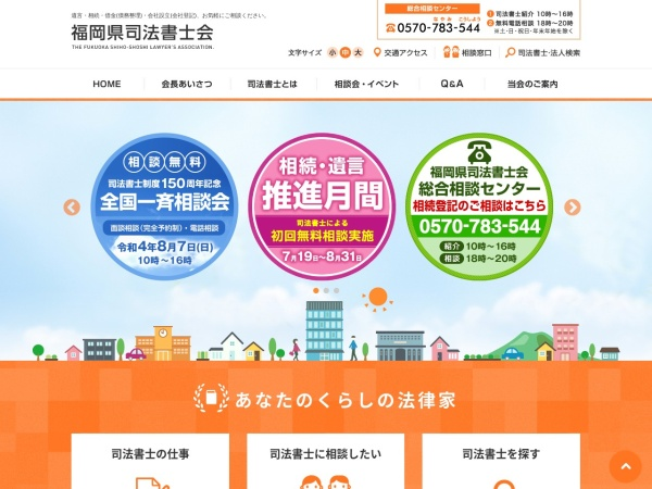 Screenshot of www.fukuokashihoushoshi.net