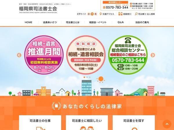 Screenshot of www.fukuokashihoushoshi.net