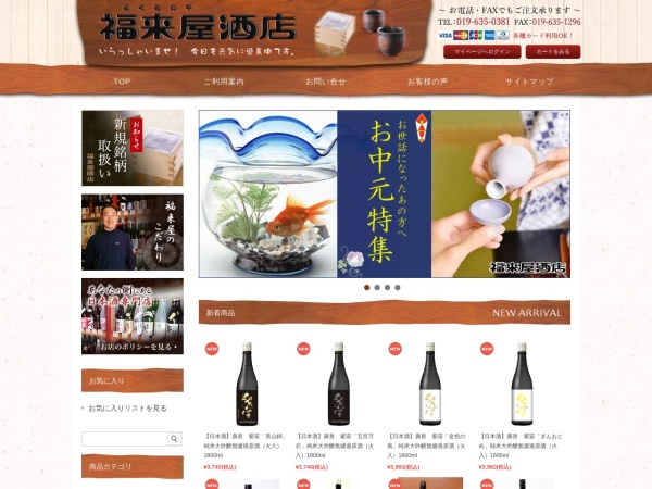Screenshot of www.fukuraiya.jp