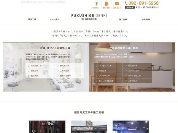 Screenshot of www.fukushige-denki.co.jp