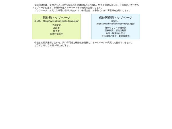 http://www.fukushihoken.metro.tokyo.jp/kenkou/iyaku/tourokushiken/