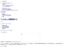 Screenshot of www.fukushihoken.metro.tokyo.jp