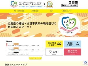 http://www.fukushikaigo.net/festa/