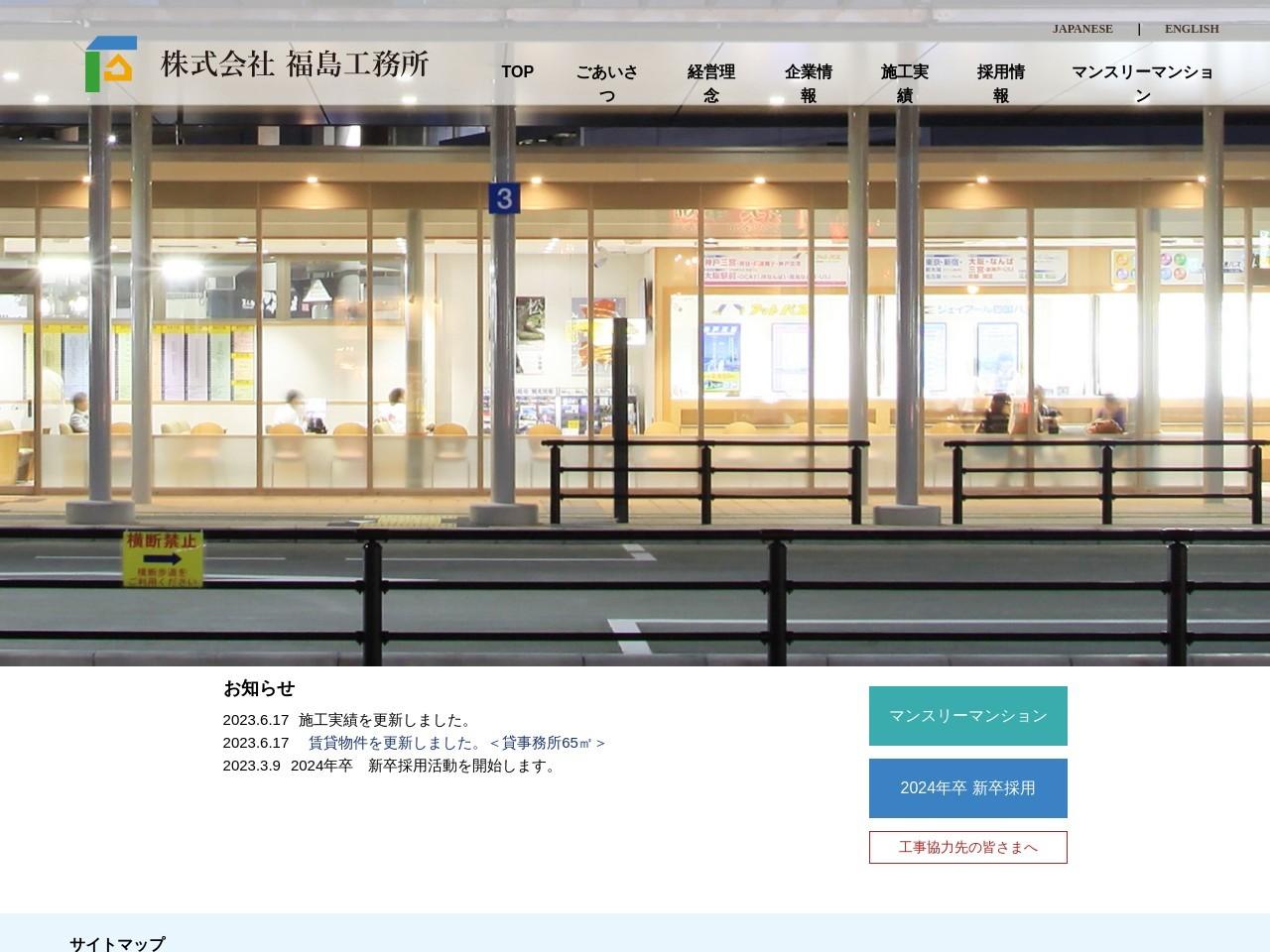 株式会社福島工務所