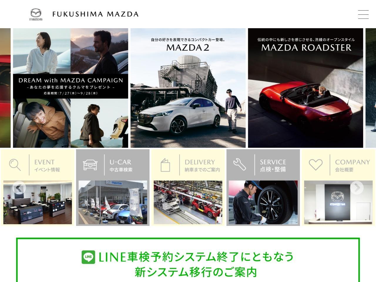 株式会社福島マツダ/本社