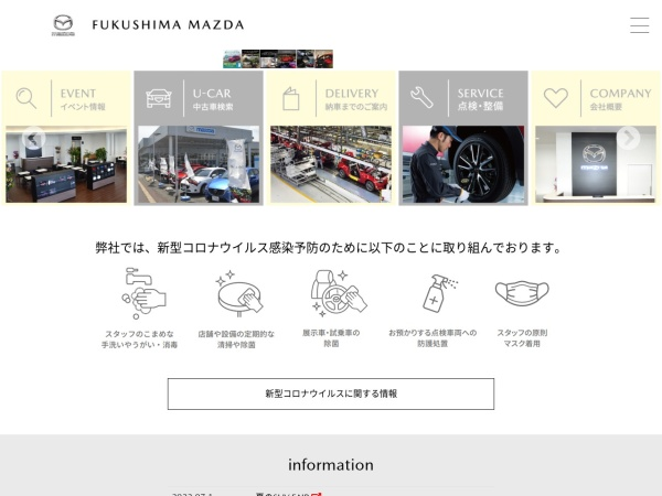 Screenshot of www.fukushima-mazda.co.jp