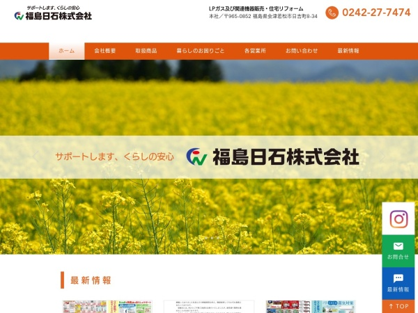 Screenshot of www.fukushima-nisseki.co.jp