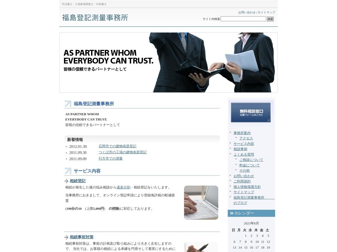 福島税理士・司法書士・土地家屋調査士事務所