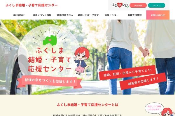 http://www.fukushima-youth.com/ouen/