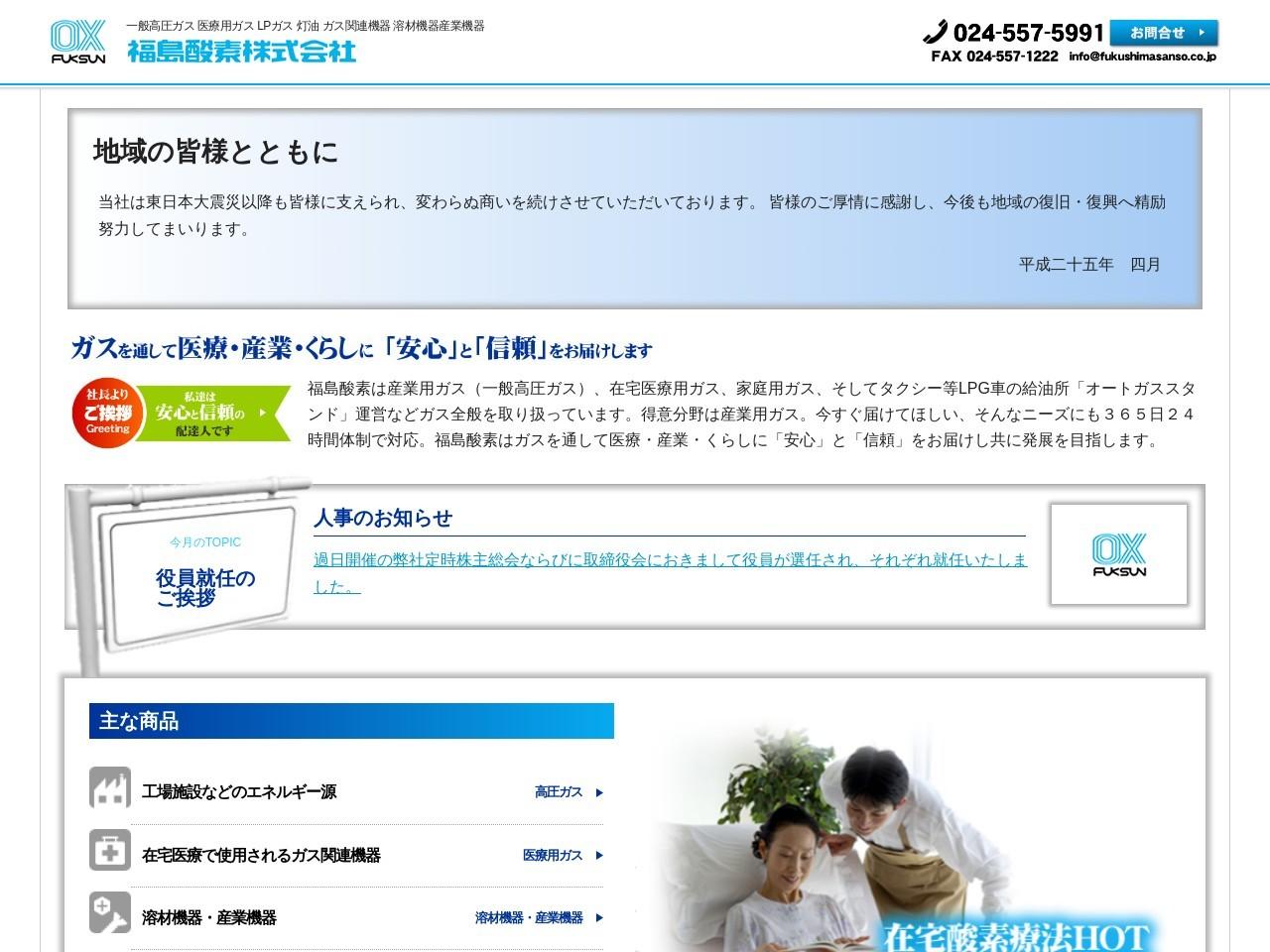 ガスと溶接のことならお任せください/福島酸素株式会社