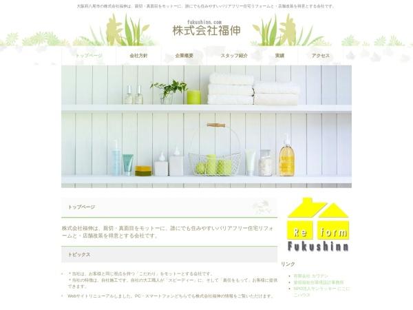 Screenshot of www.fukushinn.com