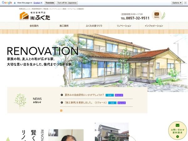 Screenshot of www.fukutanoie.com
