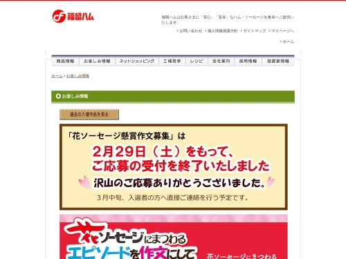 Screenshot of www.fukutome.com