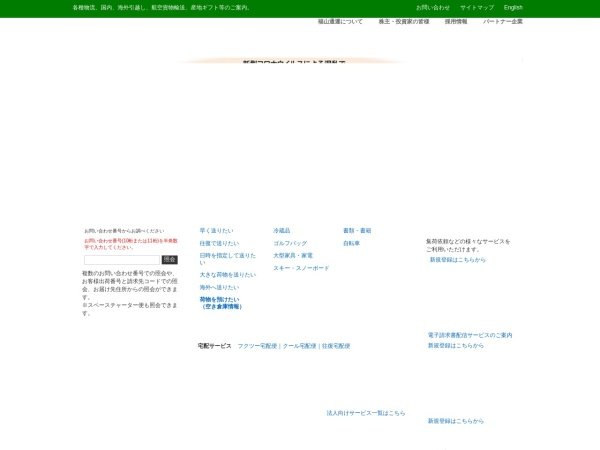 Screenshot of www.fukutsu.co.jp