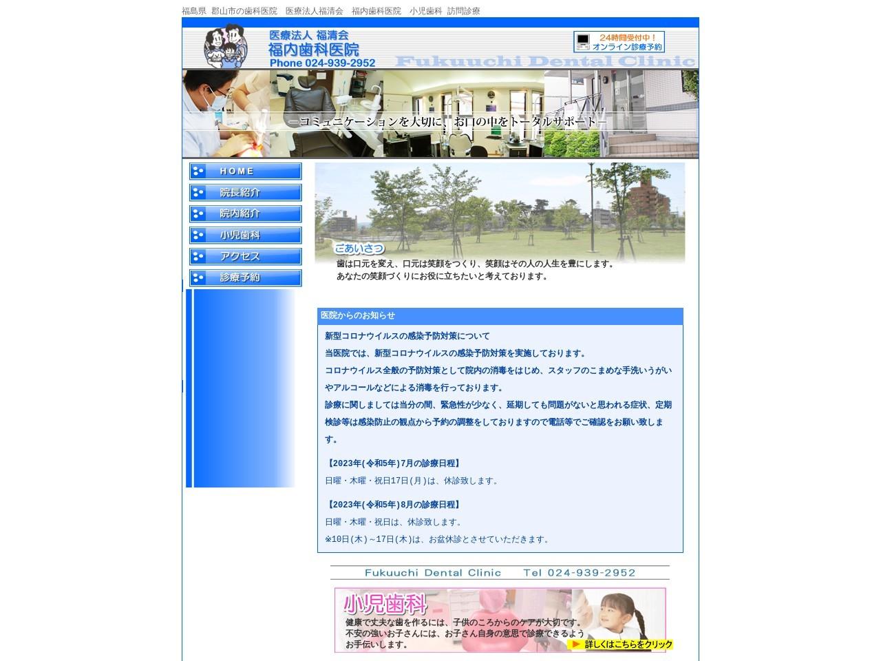 医療法人福清会  ありす歯科クリニック (福島県郡山市)
