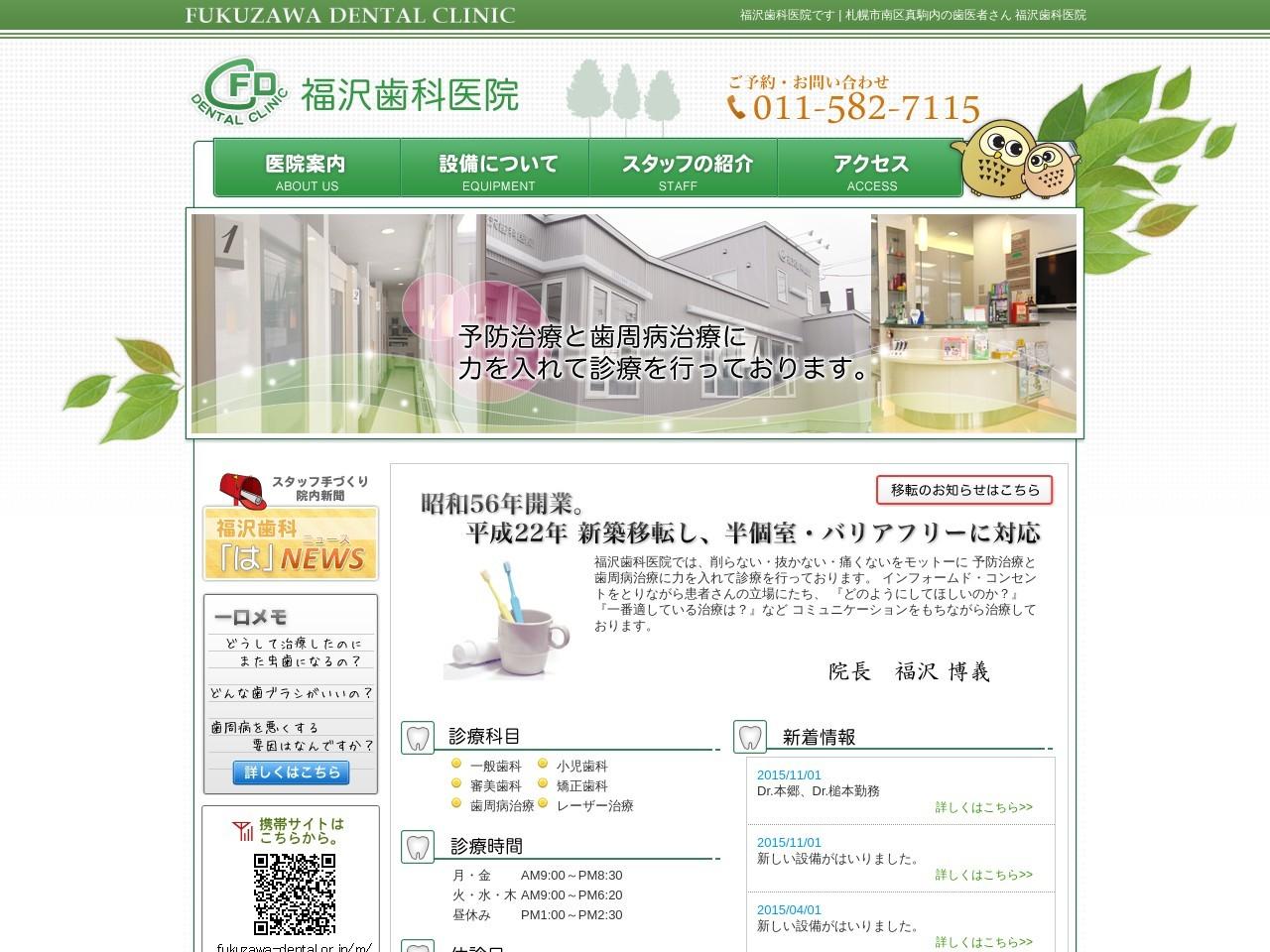 福沢歯科医院 (北海道札幌市南区)